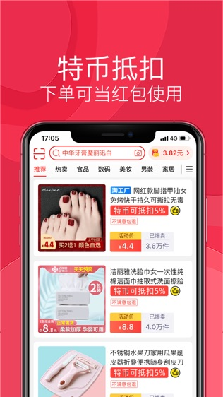 淘宝特价版 - 手机购物APP