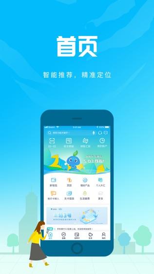 杭州银行手机银行软件截图1
