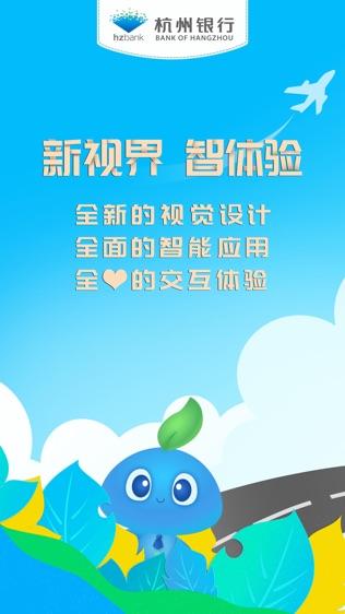 杭州银行手机银行软件截图0