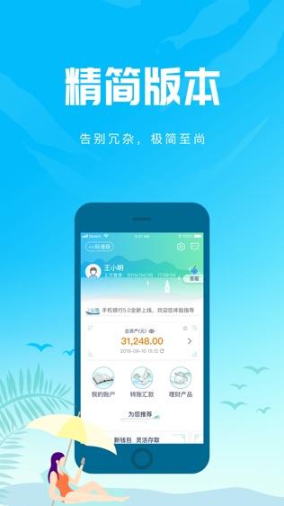 杭州银行手机银行软件截图2