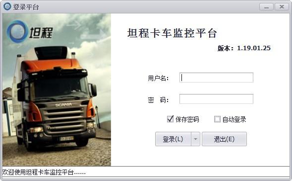 坦程卡车监控平台客户端