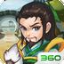 三国塔防传奇360版