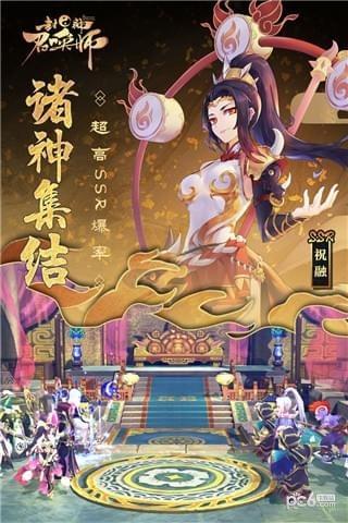 封神召唤师360版软件截图1