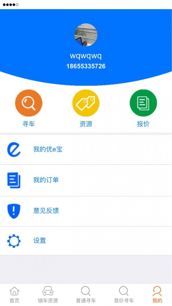 优e车软件截图3