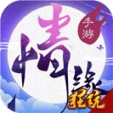 剑侠情缘3手游官网