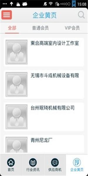 新世纪百货软件截图2