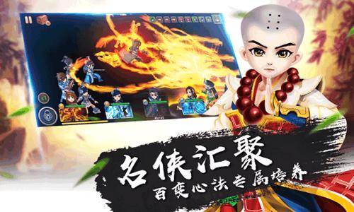 一笑江湖九游版软件截图0