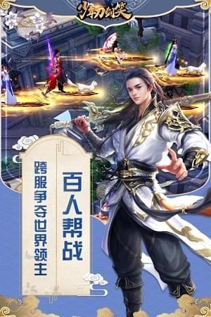 少年刀剑笑九游版