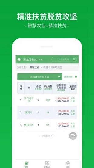 黑龙江扶贫软件截图2