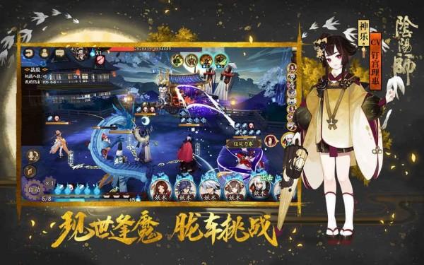 阴阳师360版软件截图1