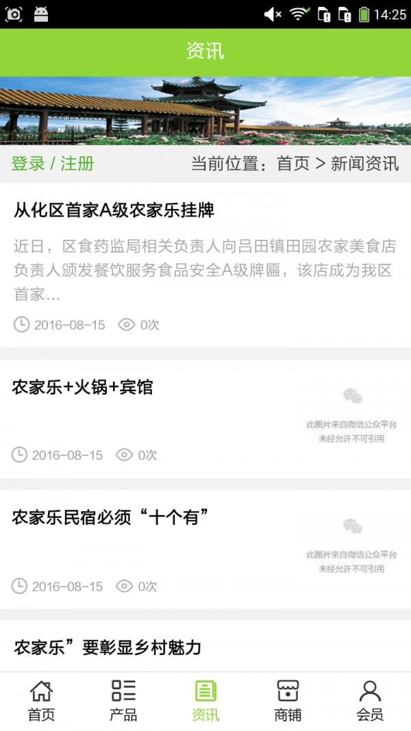 广西农家乐软件截图2