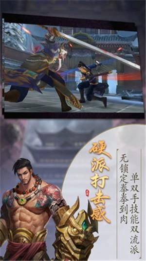 锦绣江湖剑侠情缘软件截图1