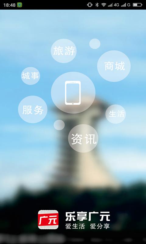 乐享广元软件截图0