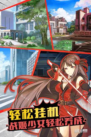战姬少女九游版软件截图1