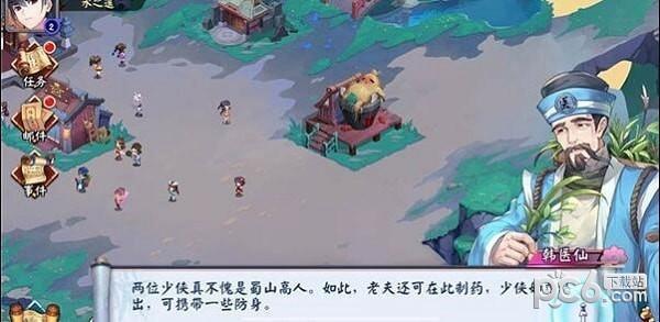 蜀山仙剑派