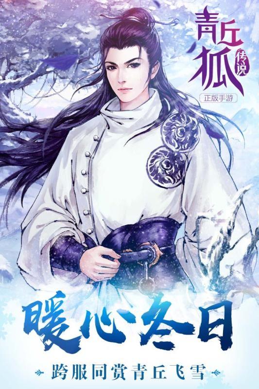 青丘狐传说九游版