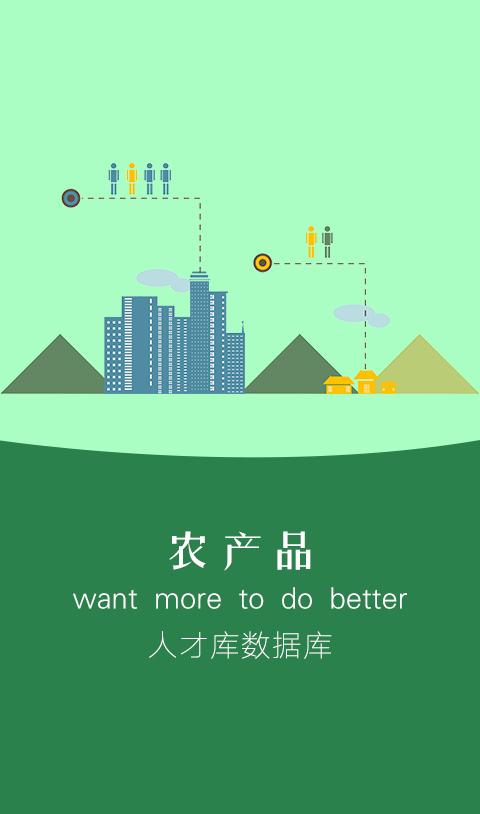 聚农郴州软件截图1