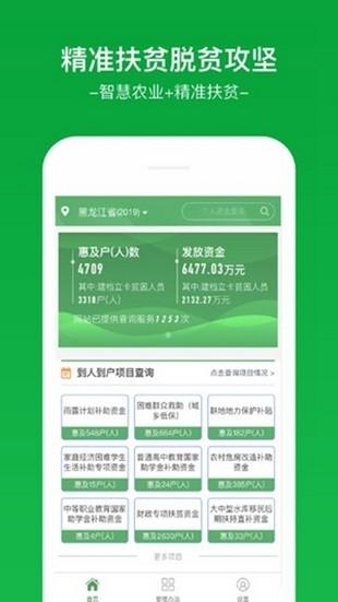 黑龙江扶贫软件截图1