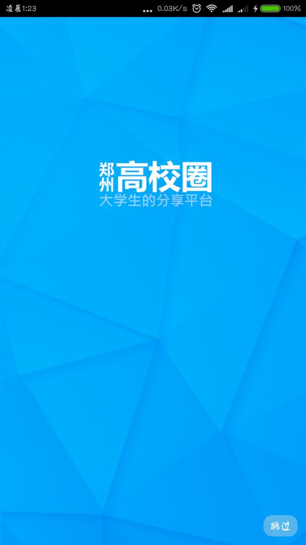 郑州高校圈