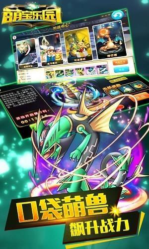 萌宝乐园九游版软件截图3