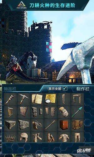方舟生存进化中国版软件截图3