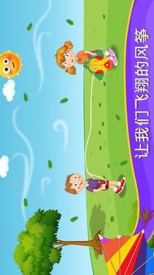 放风筝的孩子游戏软件截图1