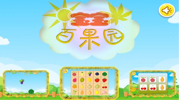 儿童学水果软件截图0