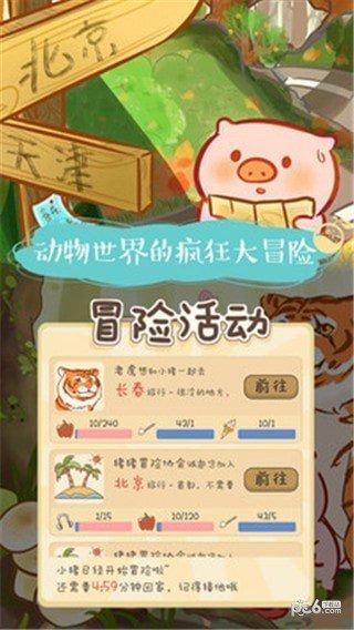 美食家小猪的冒险软件截图1