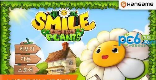 微笑的植物软件截图0