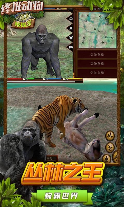 终极动物模拟器软件截图1