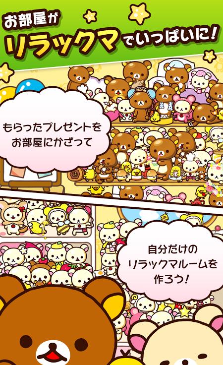 轻松熊收集
