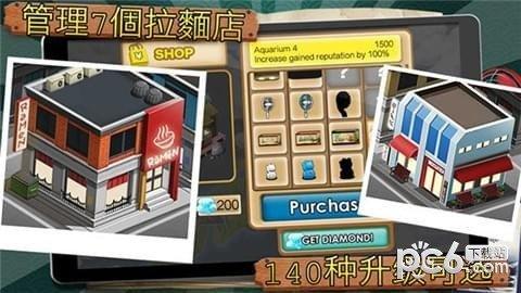 拉面店游戏软件截图1