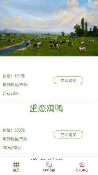 共享农场软件截图0
