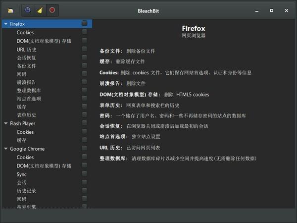 BleachBit(磁盘清理软件)下载