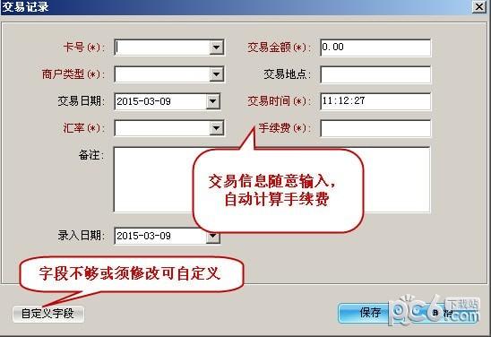 壹佰旺信用卡万能管理系统