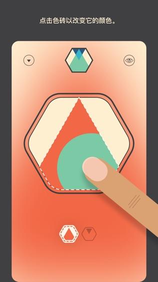 Colorcube软件截图2