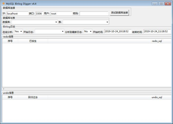 MySQL Binlog Digger(日志挖掘分析工具)