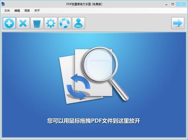 PDF Replacer Pro(PDF文字批量替换工具)下载