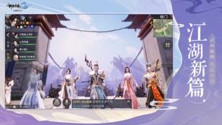 剑侠情缘2软件截图1