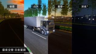 卡车大亨软件截图1