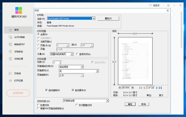 PDF365(pdf转换器)下载