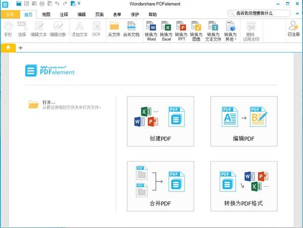 专业pdf编辑软件(Wondershare PDFelement)