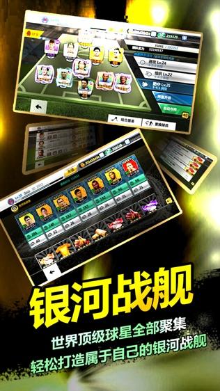 胜利足球软件截图0