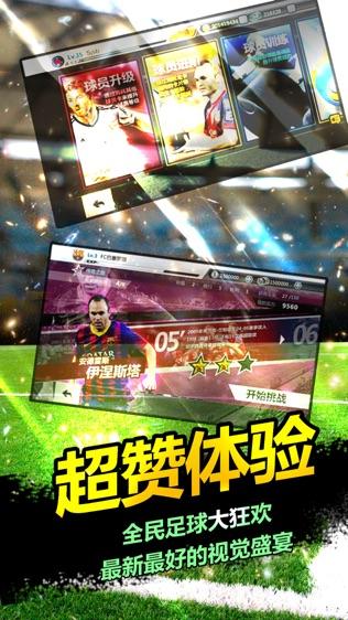 胜利足球软件截图2