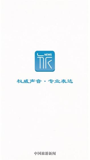 中国旅游新闻软件截图0