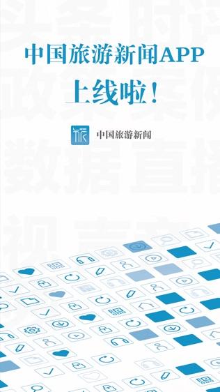 中国旅游新闻软件截图1