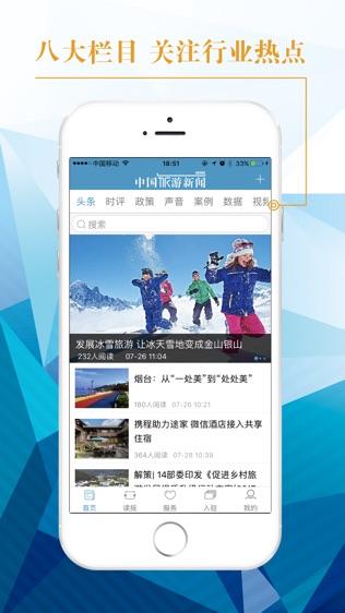 中国旅游新闻软件截图2