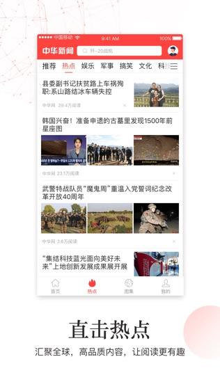 中华新闻客户端软件截图2