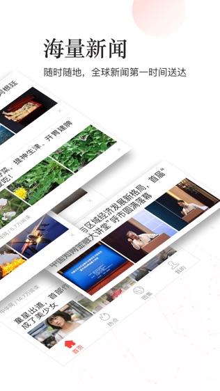 中华新闻客户端软件截图1