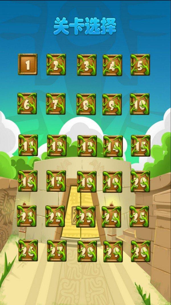 宝石迷情传奇软件截图1